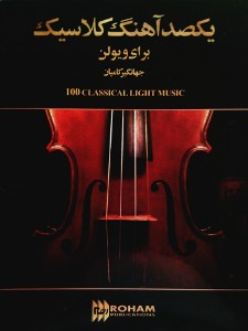 book_100_classic_violin_pieces