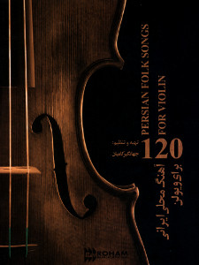book_120_persian_folk_songs_violin