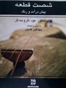 book_60_pishdaramad_and_reng