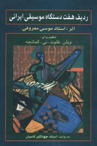 book_radif_haft_dastgah