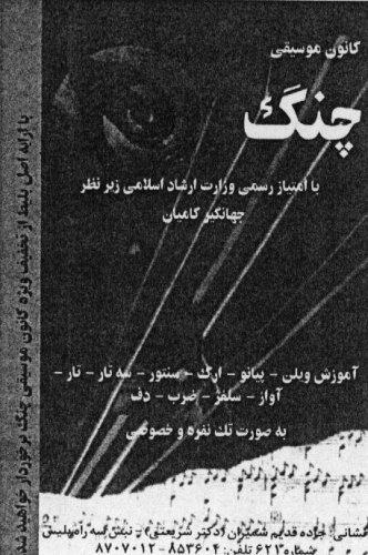 آگهی چنگ در مجله خانه، ۷ مرداد ۱۳۷۷